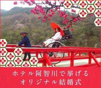 ホテル阿智川で挙げるオリジナル結婚