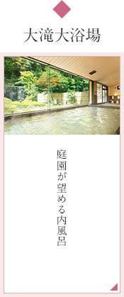 大滝大浴場