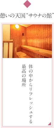 """憩いの天国""""サウナの館"""""""