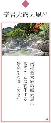 奇岩大露天風呂