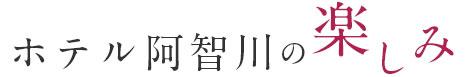 ホテル阿智川の楽しみ 6年連続認定!プロが選ぶ5つ星の宿